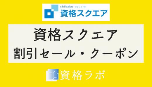 資格スクエア 割引セール・クーポン・キャンペーン情報【2021年最新版】