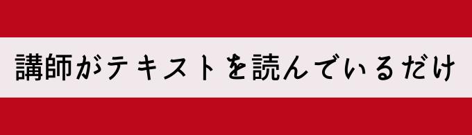フォーサイト行政書士講座の口コミ・評判