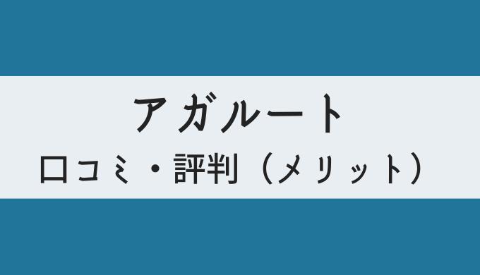アガルートの口コミ・評判(メリット)