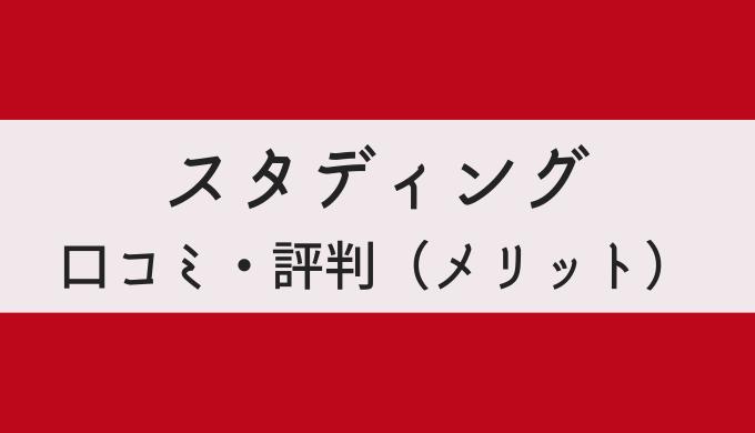 スタディング行政書士講座の口コミ・評判(メリット)