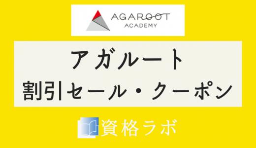 【2021年10月最新】アガルート 割引セール・クーポン・キャンペーン情報