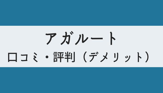 アガルートの口コミ・評判(デメリット)