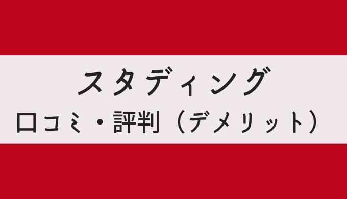 スタディング行政書士講座の口コミ・評判(デメリット)