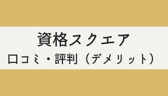 資格スクエア社労士講座の口コミ・評判