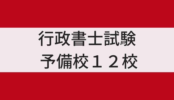 行政書士試験の予備校12校を比較