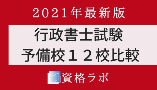 行政書士 予備校・通信講座を比較|人気12校【2021年最新版】