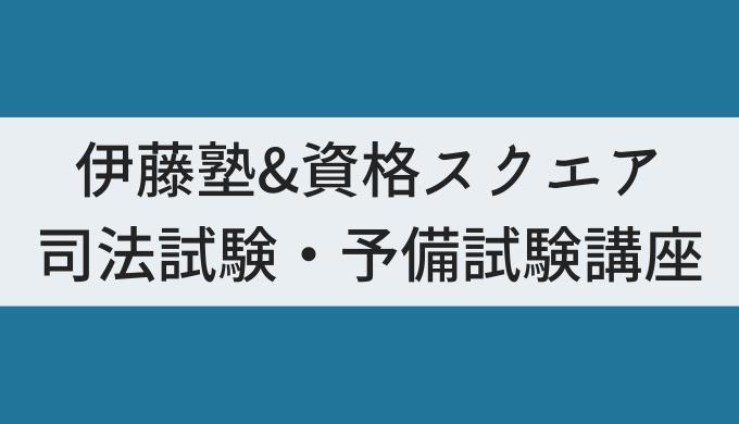 伊藤塾と資格スクエアの司法試験・予備試験講座