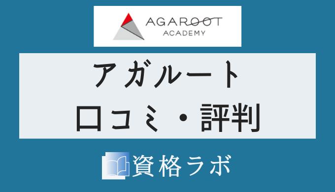 アガルートの口コミ・評判