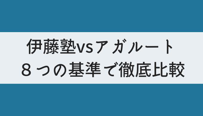伊藤塾とアガルートの司法試験・予備試験講座を比較