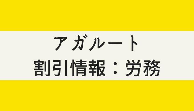 アガルートの割引セール・クーポン・キャンペーン情報