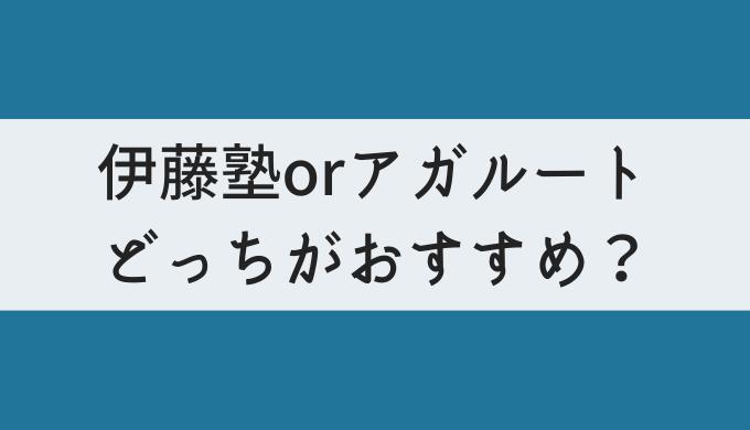 伊藤塾とアガルートの司法試験・予備試験講座どっちがおすすめ