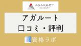 アガルートの社労士講座の口コミ・評判