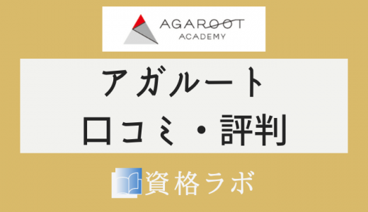 アガルート 社労士講座の口コミ・評判【2021年最新版】