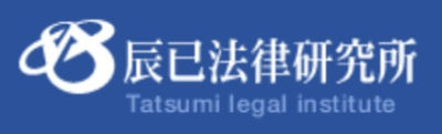 辰已法律研究所 ロゴ