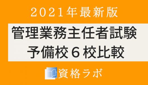 管理業務主任者 通信講座・予備校を比較|人気6校【2021年最新版】