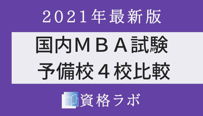 国内MBAの人気予備校・通信講座を比較