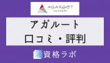 アガルート 国内MBA講座の口コミ・評判