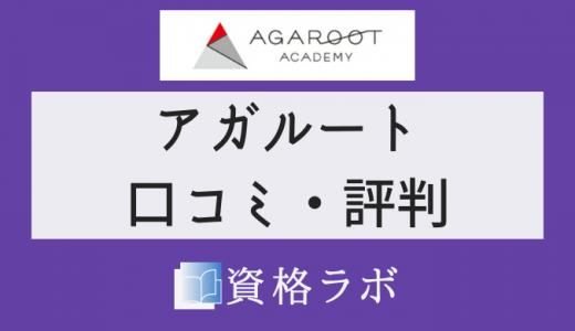 アガルート 国内MBA講座の口コミ・評判【2021年最新版】