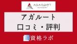 アガルート 口コミ・評判