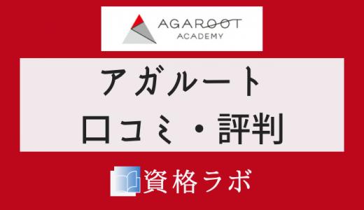 アガルート 行政書士講座の口コミ・評判【2021年最新版】
