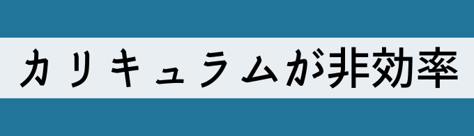 伊藤塾の法科大学院(ロースクール)入試講座の口コミ・評判