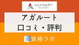 アガルートのマンション管理士・管理業務主任者講座の口コミ・評判