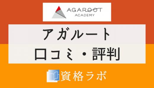 アガルート マンション管理士・管理業務主任者の口コミ・評判【2021年最新版】