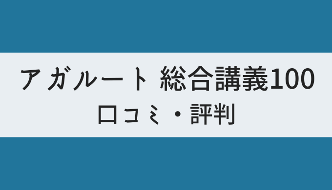 アガルート総合講義100の口コミ・評判