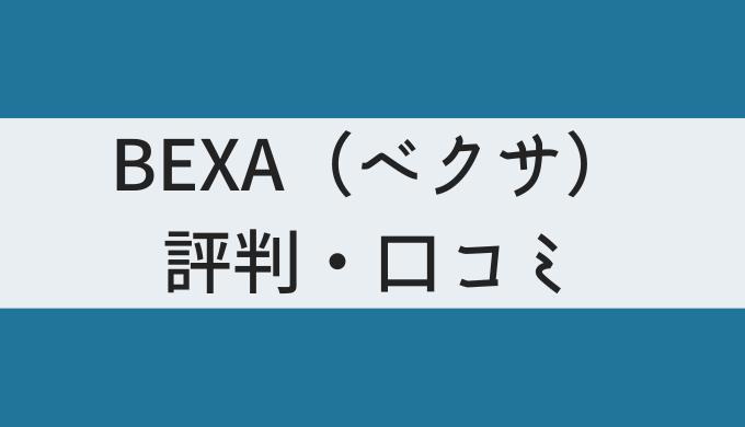 BEXA(ベクサ) 司法試験・予備試験講座の評判・口コミ