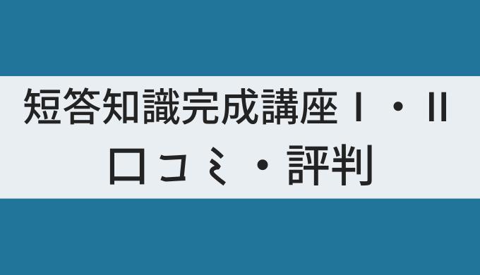 アガルート短答知識完成講座の評判・口コミ