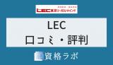 LECの法科大学院(ロースクール)入試講座の口コミ・評判