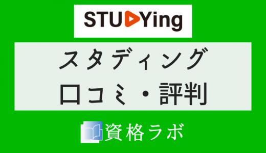 スタディング 中小企業診断士講座の口コミ・評判【2021年最新版】