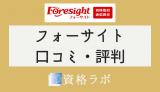 フォーサイトの口コミ・評判(社労士講座)
