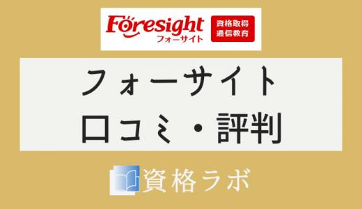 フォーサイト 社労士講座の口コミ・評判【2021年最新版】