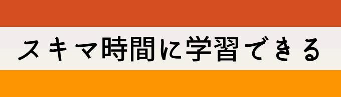 スタディングのマンション管理士・管理業務主任者講座の口コミ・評判