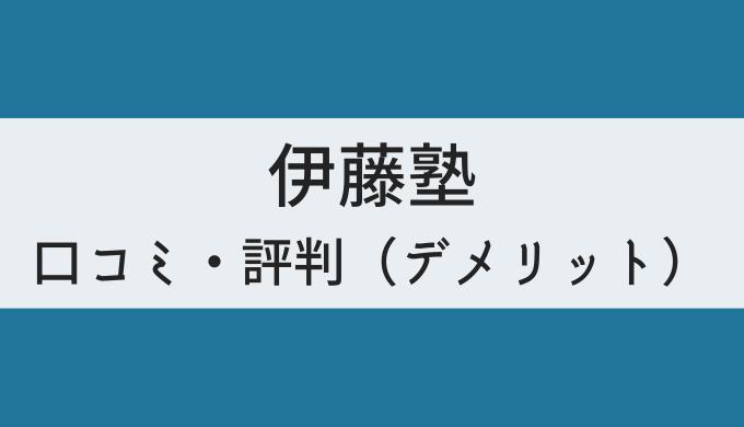 伊藤塾の司法試験・予備試験講座の口コミ・評判