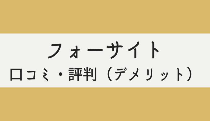 フォーサイト社労士講座の口コミ・評判