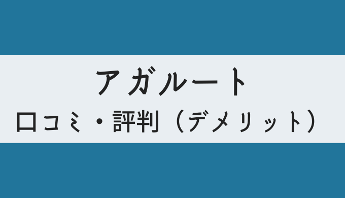 アガルート法科大学院(ロースクール)入試講座の口コミ・評判