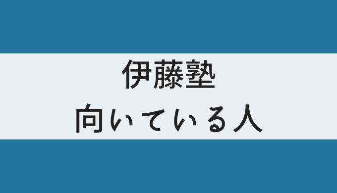 伊藤塾の司法試験・予備試験講座が向いている人