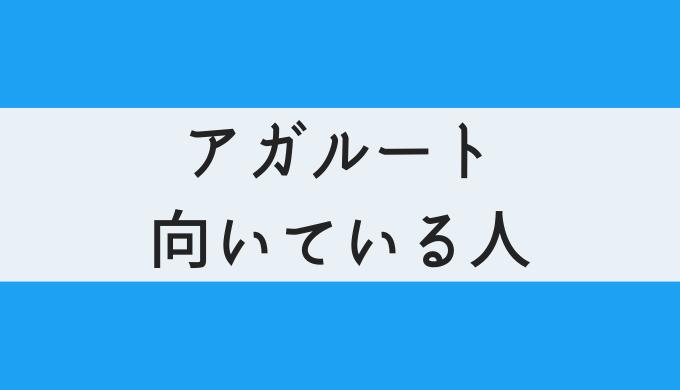 アガルート宅建士講座の口コミ・評判