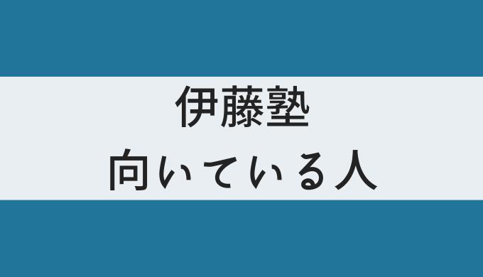 伊藤塾の法科大学院(ロースクール)入試講座が向いている人