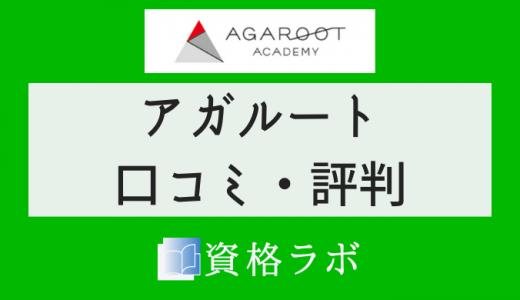 アガルート 中小企業診断士講座の口コミ・評判【2021年最新版】