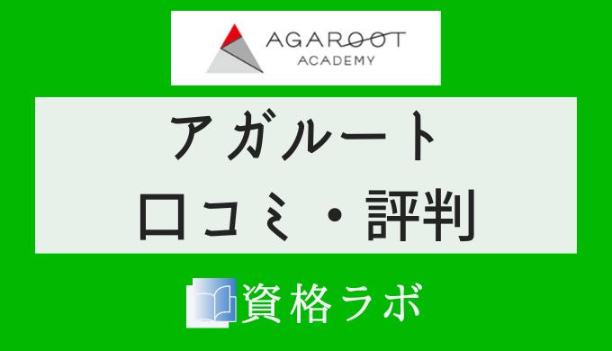 アガルート中小企業診断士講座の口コミ・評判