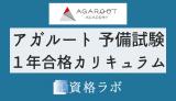 アガルート予備試験1年合格カリキュラムの口コミ・評判