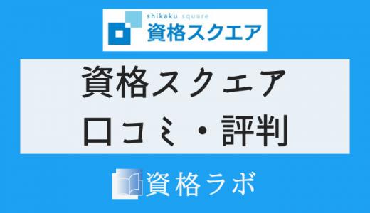 資格スクエア 宅建士講座の口コミ・評判【合格者レビュー】