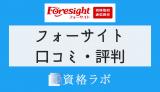 フォーサイトの宅建士講座の口コミ・評判