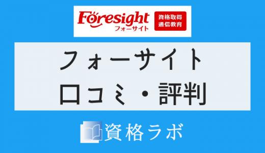 フォーサイト 宅建士講座の口コミ・評判【2021年最新版】