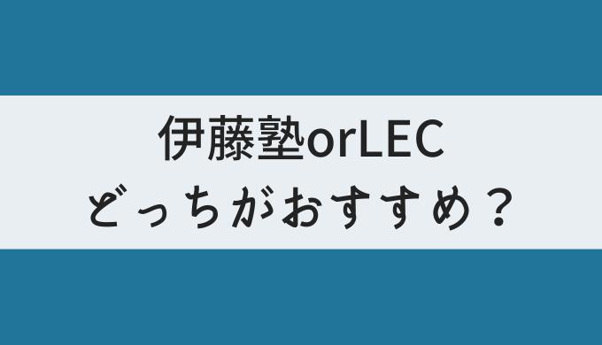 伊藤塾とLECはどっちがおすすめ