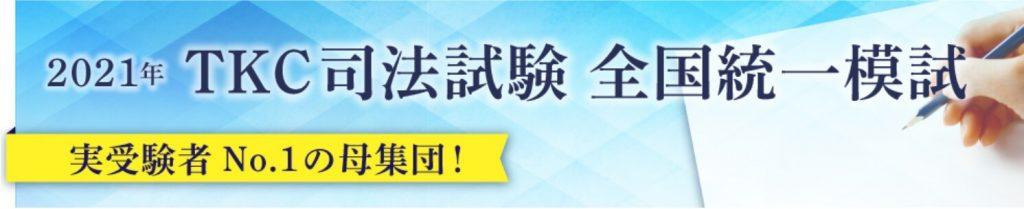 伊藤塾の司法試験の模試