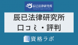 辰已法律研究所の司法試験・予備試験講座の口コミ・評判